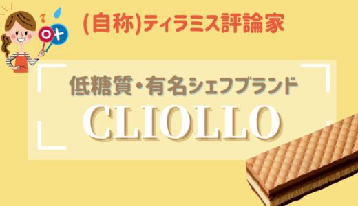 【自称ティラミス評論家】ティラミスお取り寄せレビュー CLIOLLOクリオロ(固めが好き)