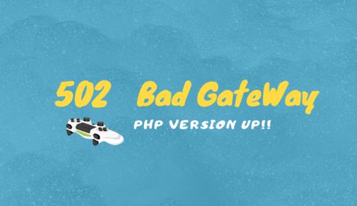 【PhpStormでGateway】が出たらPHPバージョンアップで解決!