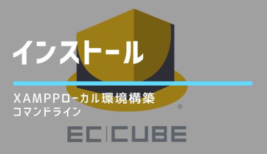 【ECCUBE4】ローカル環境構築(コマンドライン)