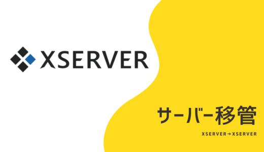 【XSERVER】サーバー移管・ドメイン移管の方法詳細