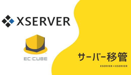 【ECCUBE/XSERVER】サーバー移管ができない!解決までに試したこと全て