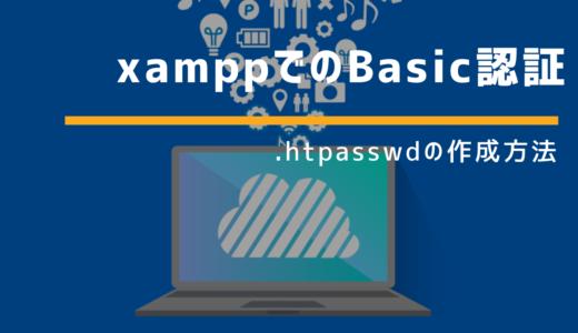 【Windows/xampp諸君に次ぐ!】Basic認証ができない理由はこれだ!~.htaccessと.htpasswdの正しい作成方法~