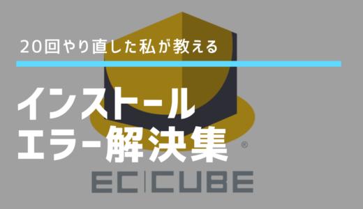 【20回やり直した私が教える】ECCUBE4インストールエラー解決集!