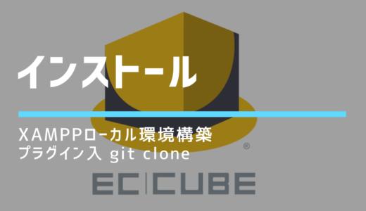 【ECCUBE4】ローカル環境構築(プラグイン入 Git clone)
