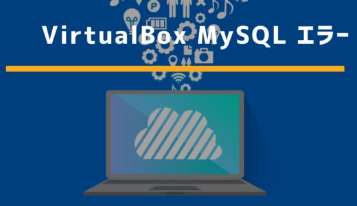 【gatewayってなにさ】VirtualBox X Laravel X MySQLで SQLSTATE[HY000] [1130] gateway is not allowed connect to this mysql server