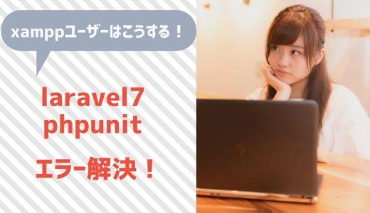 【xamppユーザーはこうするとエラー解決♪】laravel7でphpunitを使いたい!
