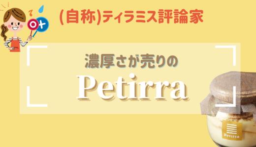 【自称ティラミス評論家】ティラミスお取り寄せレビュー Petirra(固めが好き)