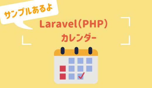 【サンプル有り】Laravelでカレンダーを作成する