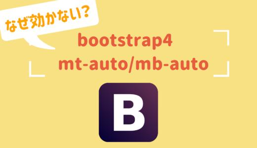 【mt-auto/mb-autoが効かない?】bootstrap4のmt-auto/mb-autoの使い方