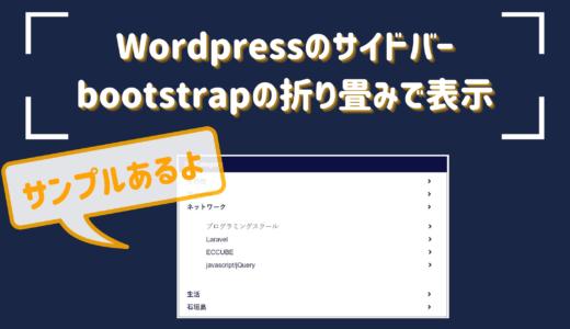 【wordpress/bootstrap4】折り畳み式サイドバーサンプル集