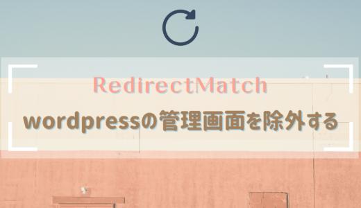 【RedirectMatchでwordpressの管理画面を除外】サブディレクトリ・サブドメインの時は注意