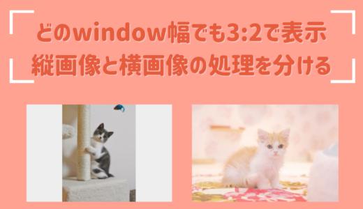 【jQuery】window幅を変えても画像の縦横比率を3:2に整えて縦画像も横画像もきれいに表示する方法